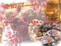 2018クリスマス個室食