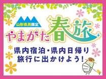 県民泊まってお出かけキャンペーン~やまがた春旅~