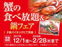 ★蟹食べ放題と鍋フェアー!☆★1泊2食飲み放題付き!★