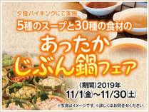11月限定!5種のスープと30種の食材のあったかじぶん鍋フェア!