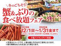 蟹&ぶりの食べ放題フェア