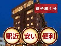 銚子駅4分「駅近・安い・便利」