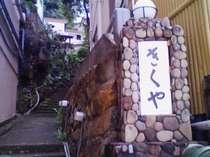 【敷地内】こちらが、当宿きくや でございます。この後、山へ向かう階段が続きます。