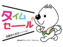 【2月平日限定タイムセール】1人10,000円で観梅シーズンのみなべ町へ!
