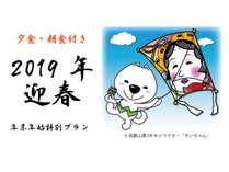 【2019年迎春◆12/31-1/2 期間限定】ご夕食・ご朝食バイキングプラン
