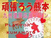 ★頑張ろう熊本☆彡九州復興応援プラン<1泊2食>