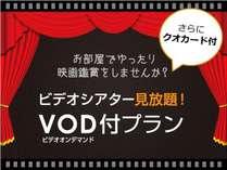 【2特典付】ビデオシアター+クオカード → お楽しみプラン