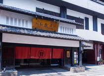 熊本 和数奇 司館 (熊本県)