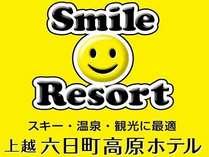 上越 六日町高原ホテル◆じゃらんnet
