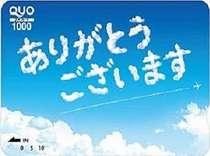 【QUOカード付き】 ビジネス応援!QUOカード1,000円付き♪2食付きプラン