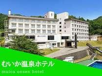 むいか温泉ホテル(旧:上越六日町高原ホテル)