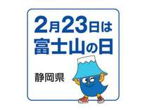 【2月23日は富士山の日】 特別に22,300円(税別)に!【じゃらん限定1日だけの特別企画】