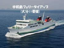 【宇和島フェリー(大分⇔愛媛)タイアップ】フェリーへ乗って馬路温泉にきいや♪乗船代が2割もお得◎2食付