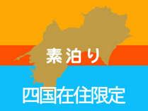 四国在住限定プラン【素泊まり】