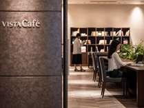 VISTA Cafe・朝食時間 6:30~10:00(9:30ラストオーダー)10:00~ご宿泊の方専用のフリースペース
