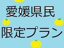愛媛県民の方限定のプランです