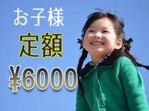 【お子様定額6000円/添い寝幼児無料】嬉野川沿い景観良好♪
