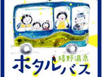 【ホタル鑑賞】6月2日~11日までの期間限定★ホタルバスプラン【夕食お部屋食】
