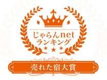 売れた宿大賞 1~10室部門(佐賀県)第1位