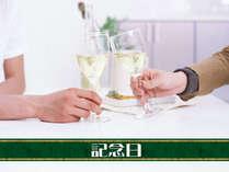【記念日】2人目半額!カップルプラン★<ハーフボトルワイン>プレゼント♪