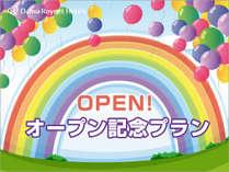 オープン記念プラン♪