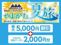 【山形県民限定】やまがた夏旅キャンペーン♪最大5000円割