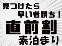 【直前割】素泊まりプラン!