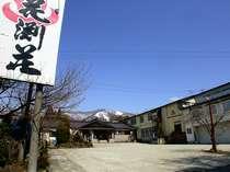 四季の宿 花渕荘◆じゃらんnet