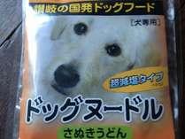 うどん県ならぬうどん犬♪ワンちゃん用うどん「ドッグヌードル」