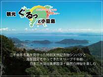オリビアンだからできる小豆島観光ツアー!皆様の足となって小豆島の観光地を巡ります♪
