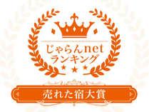 じゃらんnetランキング2018売れた宿大賞香川県51~100室部門2位