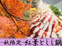 香嵐渓の幻想的な『紅葉』&地元ならではの『しし鍋』プラン