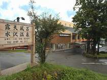 水沢温泉外観