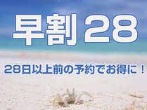 ≪早割28≫28日以上前の予約でお得に!
