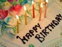 【記念日】誕生日などのお祝いに~Anniversaryプラン~ケーキプレゼント