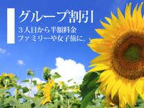 ◆期間限定プラン◆3名様以降半額!グループ割【2食付】