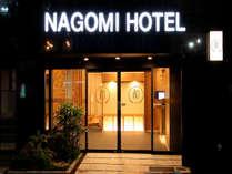 なごみホテル (東京都)
