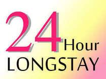 【24時間ロングステイ】13時IN~翌日13時OUTゆったり