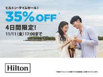 【最大35%OFF】ヒルトン4日間限定タイムセール  ご予約は11/11(金)17時まで(朝食付)