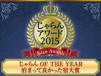 じゃらんアワード2015じゃらん OF THE YEAR 泊まって良かった宿大賞 九州エリア 101~300室部門 1位