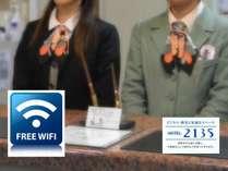 全館Wi-Fi OK