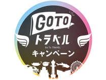 GO TO トラベルキャンペーン【最大35%OFF】