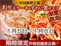 1月5日~1月8日【限定特別謝恩企画】和牛ステーキ&ずわい蟹食べ放題バイキングプラン♪
