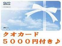 【QUOカード】5,000円♪健康朝食バイキング無料♪