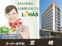 スーパーホテル宮崎 (宮崎県)