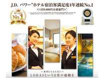 おかげさまでスーパーホテルは、JDパワー顧客満足度調査において、4年連続ナンバー1を頂きました。