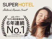 おかげさまでスーパーホテルは、JDパワー顧客満足度調査において6年連続日本一を頂きました。