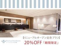【リニューアルオープン記念プラン】20%OFF「期間限定」