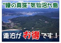 """""""緑の真珠"""" 気仙沼大島~お得な2連泊プラン 気仙沼四季膳(日替わり)"""