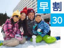 【スキーシーズン早割プラン】30日前までのご予約で大人おひとり様1,000円割引!